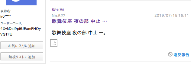 9601 - 松竹(株) 海老蔵復帰したんだね。