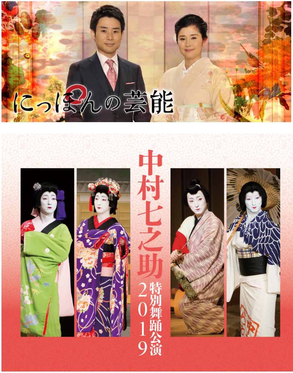 9601 - 松竹(株) ( アンコール ) NHK Eテレ「にっぽんの芸能」   7月26日(金)23:00~23:55 /