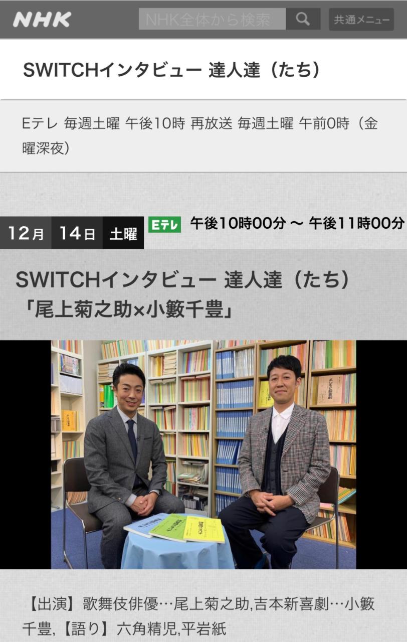 9601 - 松竹(株) NHK Eテレ 12/14(土曜) 22時~23時 【 SWITCHインタビュー 達人達(たち) 】