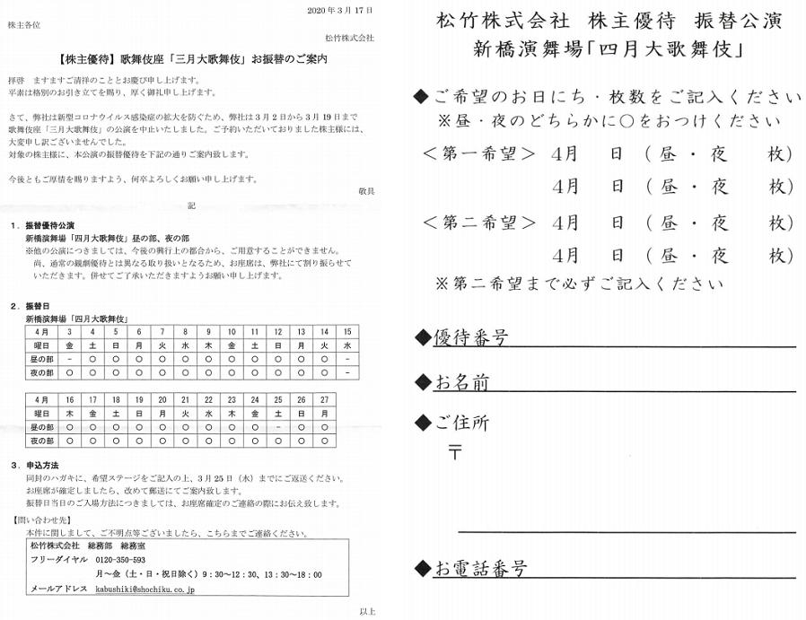 9601 - 松竹(株) 株主優待の 歌舞伎座「三月大歌舞伎」の【 振替案内 】 が届いた。 新橋演舞場「四月大歌舞伎」です。