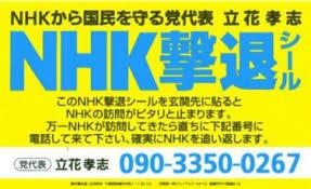 6578 - (株)エヌリンクス NHK撃退シールで応援しよう