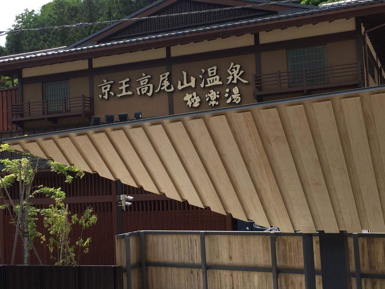 ストップ高とオンリーワン銘柄で今日も良い一日を! 京王高尾山口駅の温泉