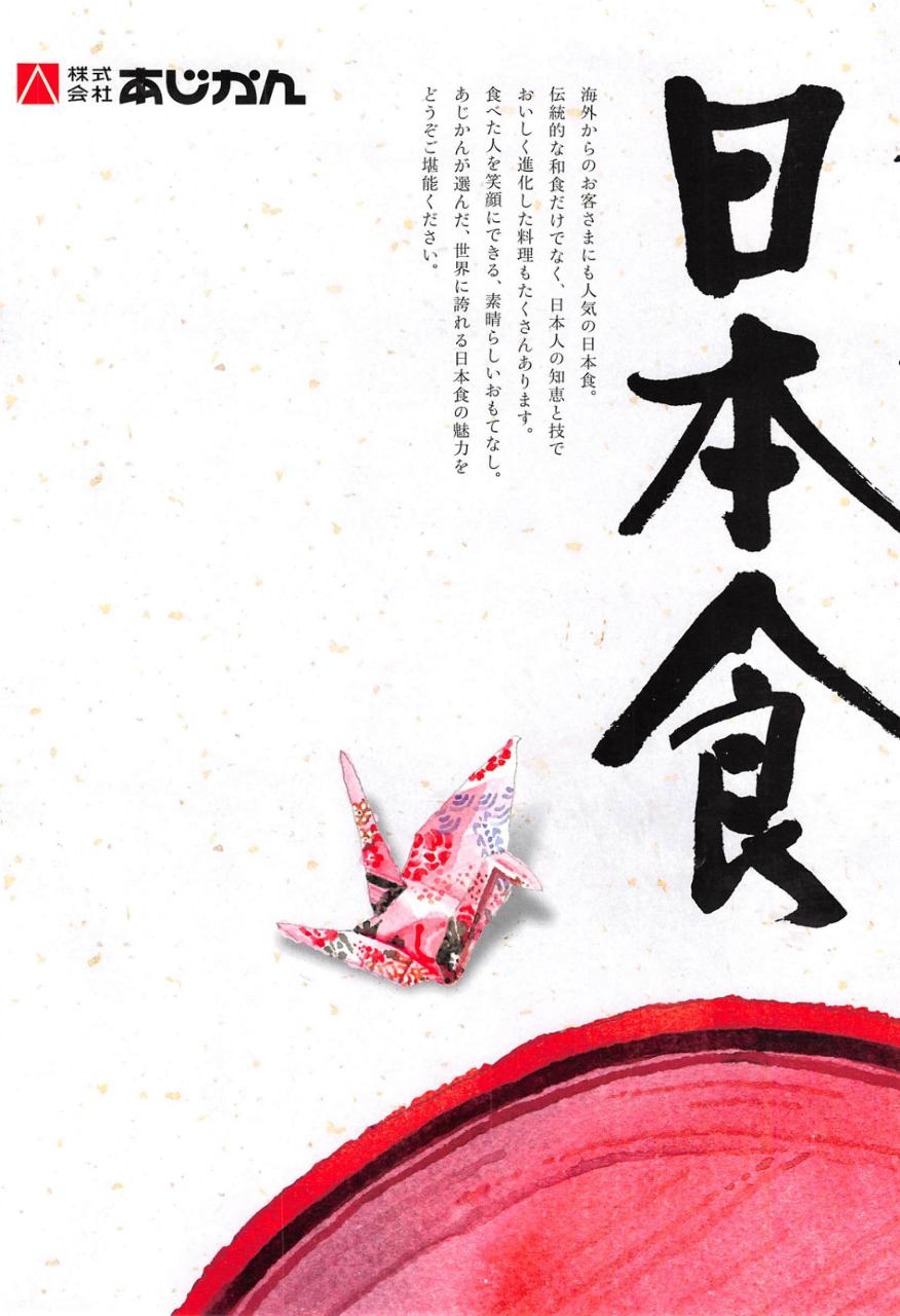 """2907 - (株)あじかん 【 """"隠れ""""株主優待 到着 】 2020年カレンダー 『おもてなしの日本食』 -"""