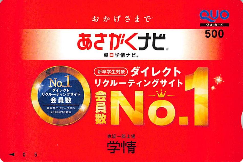 2301 - (株)学情 【 株主優待 到着 】(100株)  500円クオカード   ※図柄は毎年変わります ー。