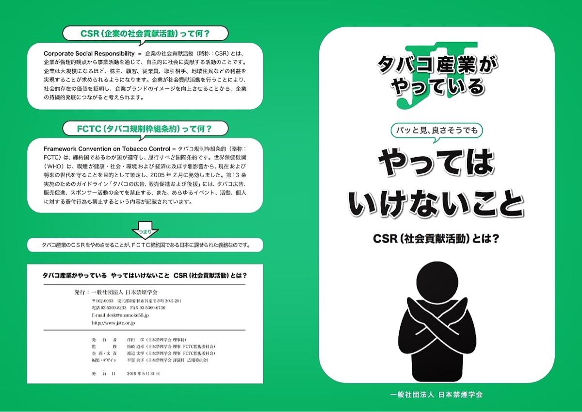 2914 - JT FCTCに違反してないし、禁煙学会どう見ても一企業に対する業務妨害だよね。  http://www.