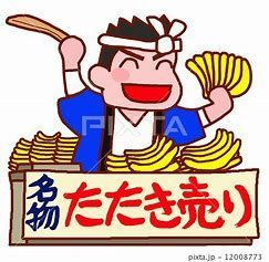 4587 - ペプチドリーム(株) 日本株は、バナナの叩き売りみたいだな