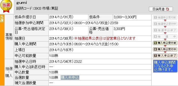 3903 - (株)gumi 野村で当たったのは初めて 上がるのかな?