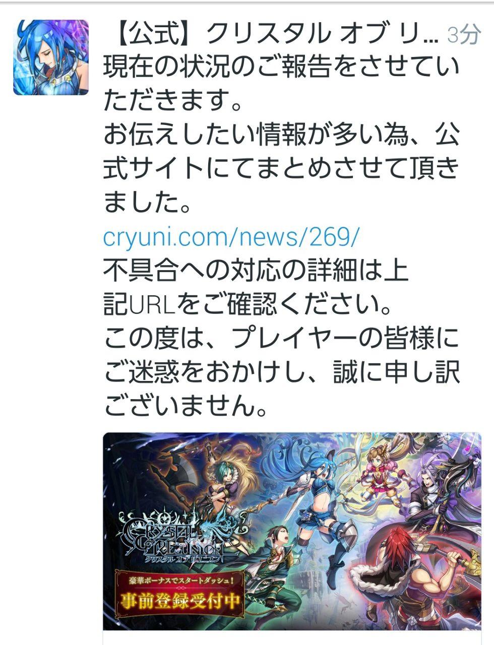 3903 - (株)gumi クリユニ ツイート