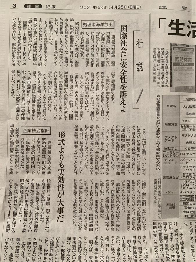 2667 - (株)イメージ ワン 讀賣新聞の記事です!^_^