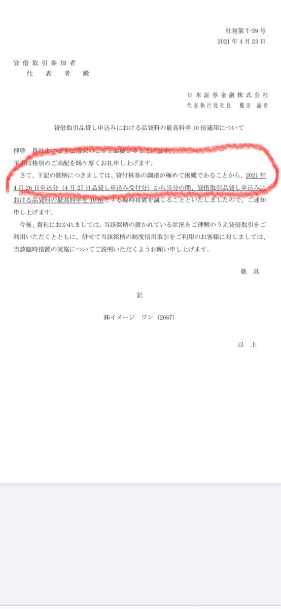 2667 - (株)イメージ ワン 貸付株券の調達が極めて困難なようですね!^_^  https://www.taisyaku.jp/m