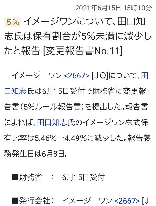 2667 - (株)イメージ ワン ところでhutさん、6/8、行使完了日の翌日に田口氏の変更報告書(保有割合減少)がでてますが、これの