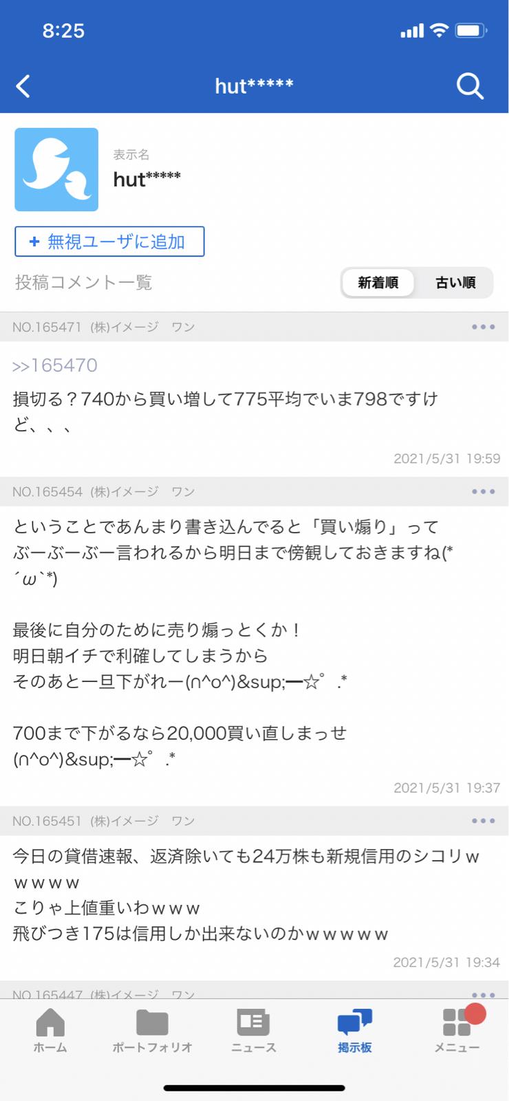 2667 - (株)イメージ ワン hut様、少し前に700円で2万株買うと言ってたのに、700円割れても買いませんでしたよね  爆損h