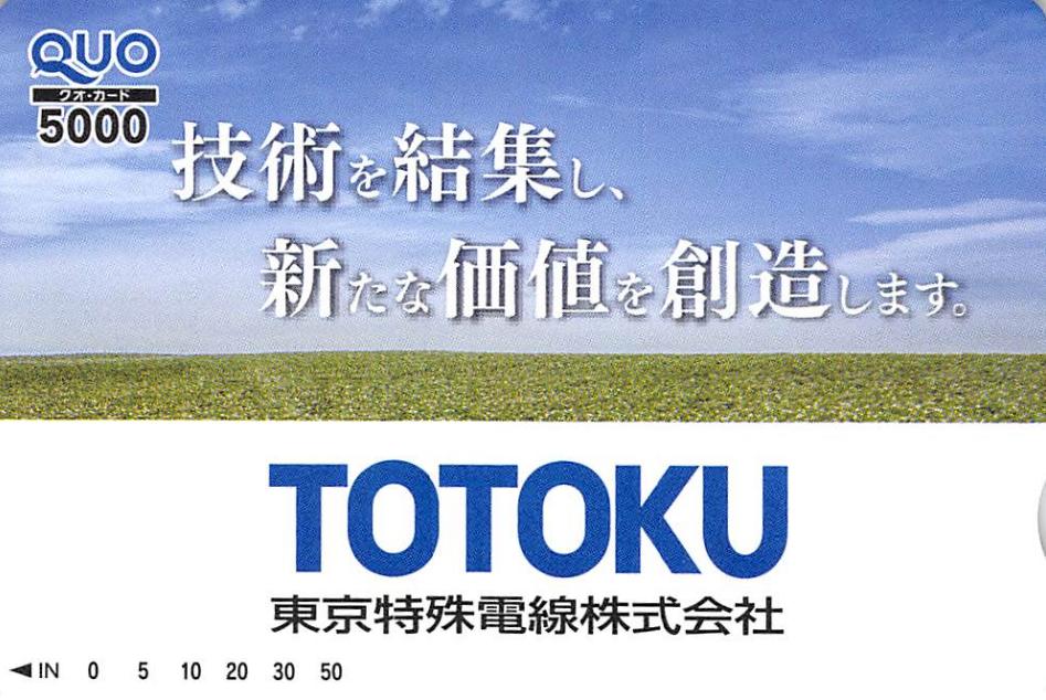 5807 - 東京特殊電線(株) 【 株主優待 到着 】  (100株 1年以上) 5,000円クオカード ー。