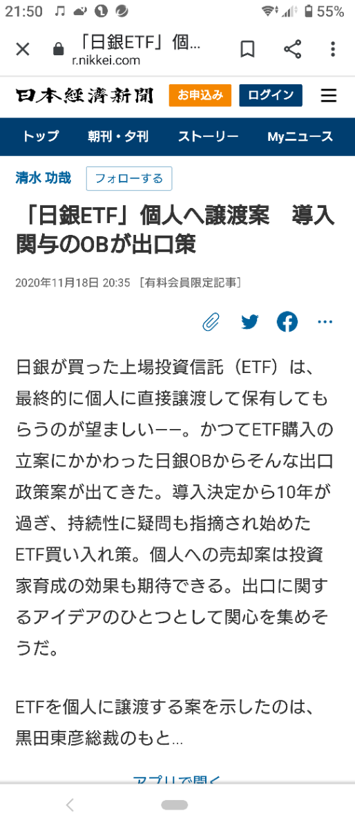 6758 - ソニー(株) ボロ株を個人へ?