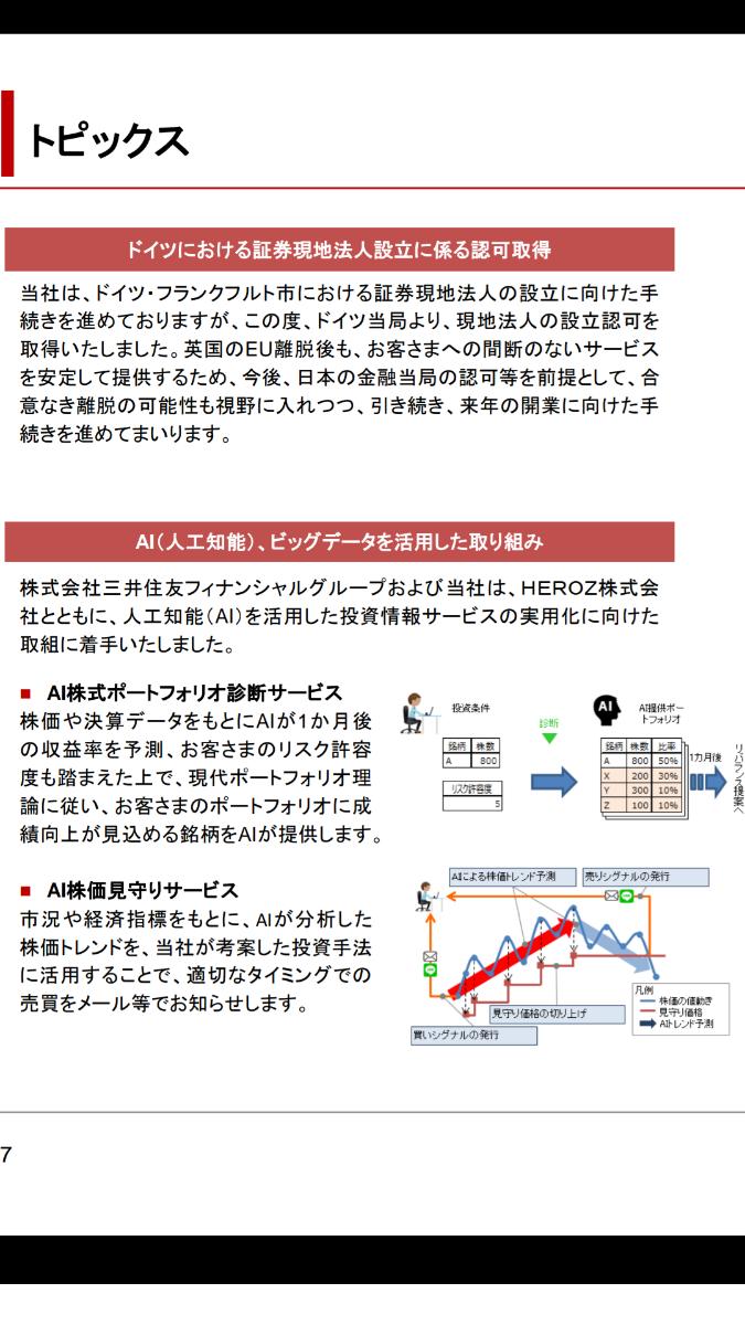 4382 - HEROZ(株) SMBC日興証券決算レポートにHEROZの名前と共に、株式予測AIの事も書かれていました!  日興証