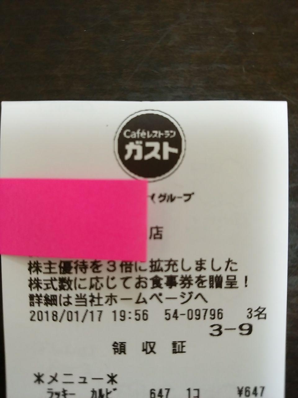 3197 - (株)すかいらーくホールディングス 昨日、ガストに食べに行ったら レシートに優待拡充の告知が印字されてた! 店内のリーフレット見かけなく