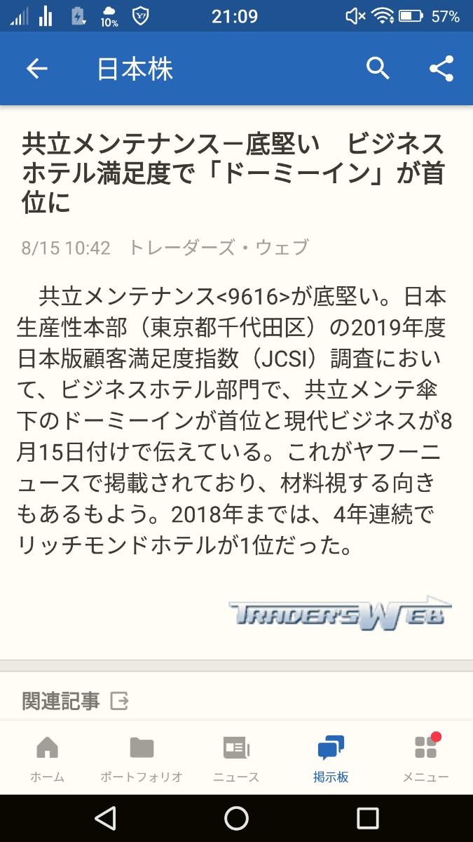 9616 - (株)共立メンテナンス 良い会社じゃない😃 仕込み時と言える様に奇麗に反転期待🤗