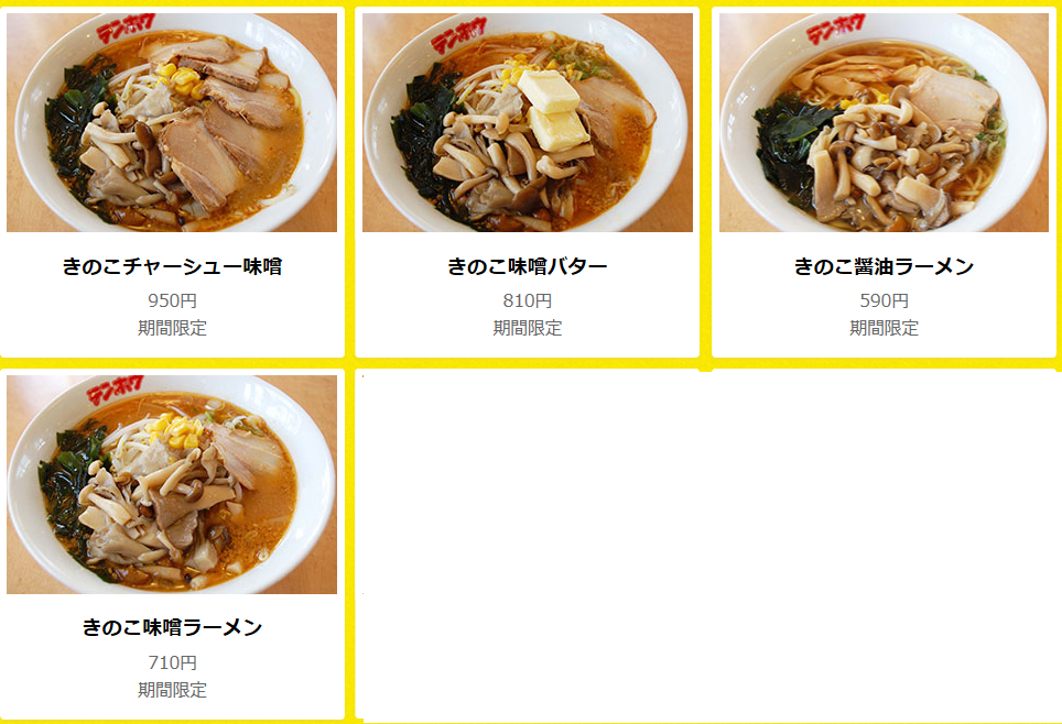 1379 - ホクト(株) 長野県内 33店舗展開している 【 みんなのテンホウ 】 で今年も、 「季節限定メニュー ホクトさん
