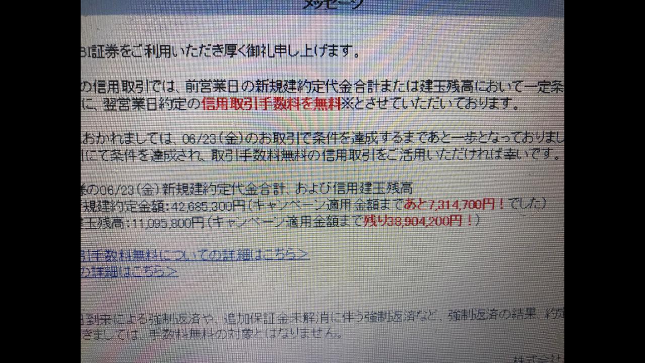 琵琶丸漢塾 SBIも当日に教えてくれりゃいいのによ したらなんか買ったわな手数料はでかい 後から残念でしたかよw
