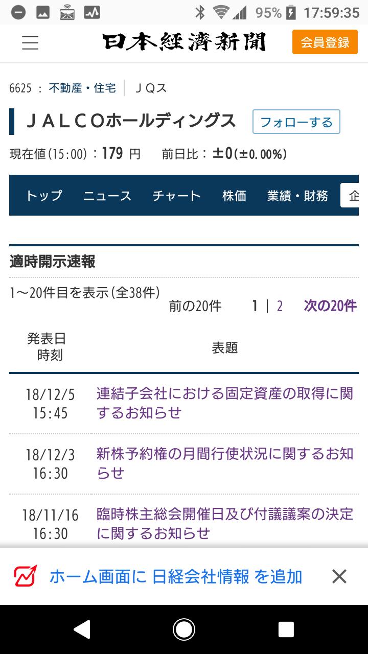 掲示板 オンキヨー 株価