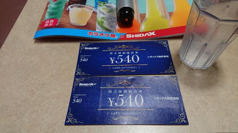 4837 - シダックス(株) コーヒーゼリーソフトとBOZEスピーカーlive damで優待券2枚と22円でアプリ10ポイント 部
