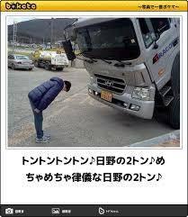 7205 - 日野自動車(株) ビビリちゃん、お久しぶりです🐦🐦🐦