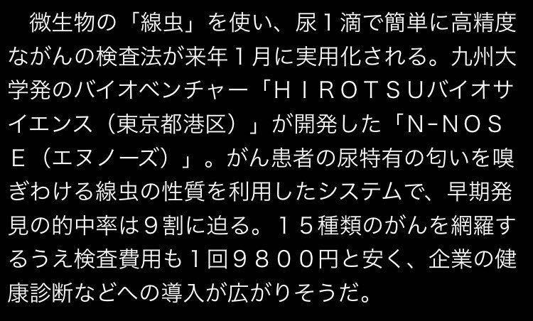 8462 - フューチャーベンチャーキャピタル(株) 去年の報道👍