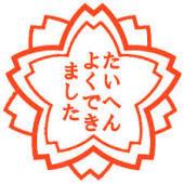 7707 - プレシジョン・システム・サイエンス(株) いいね!