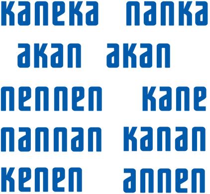 4118 - (株)カネカ カネカ株を買おうとする凍死家向けの画像です   「カネカなんか あかんあかん 年々、金無んなん かな