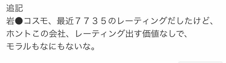7735 - (株)SCREENホールディングス 狂信スレではここの決算は決算書を読めない俺でもわかるくらい悪いとか買いてあったけど、やっぱり。読めな