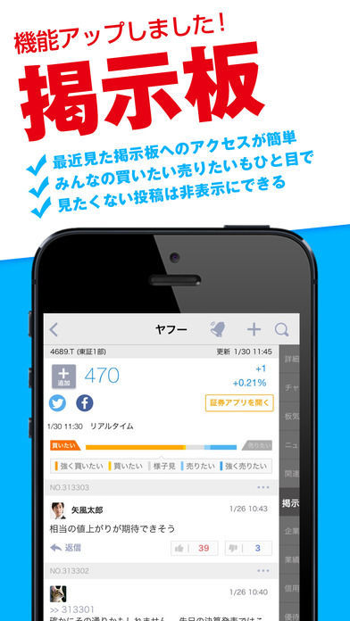 【オフィシャル】textreamご意見スレッド スマートフォン版「株式」「FX、為替」カテゴリをYahoo!ファイナンスアプリに統合いたしました