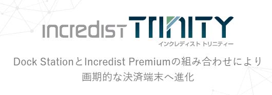 3753 - (株)フライトホールディングス > Trinityは廉価版です。導入しやすくした感じ。 そうなんだw