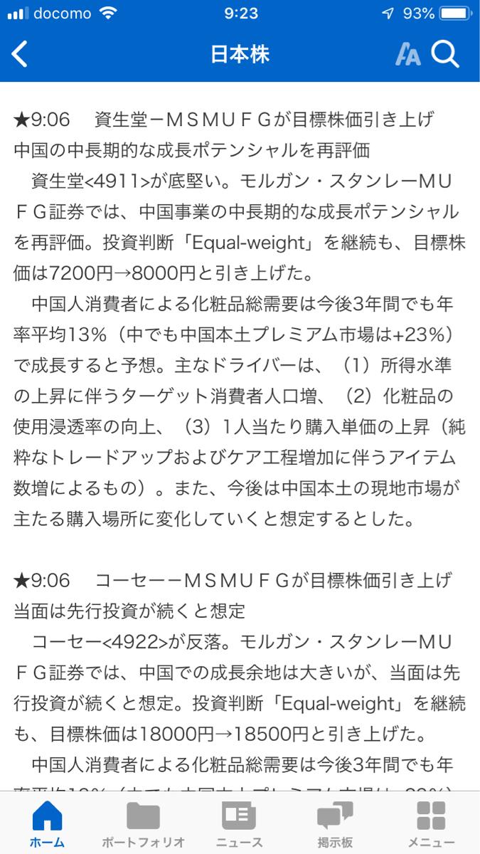 4911 - (株)資生堂 どこも上げられておるな(^^)
