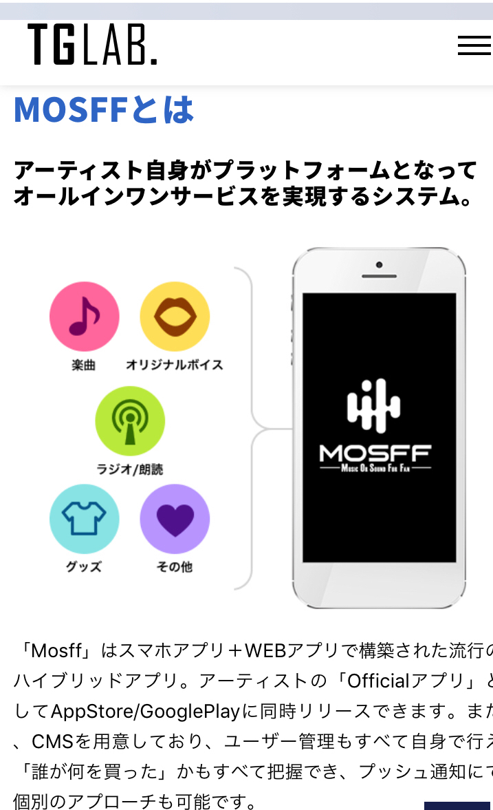 3760 - (株)ケイブ あー、あれね、モスのアプリだっけ?  え?違う?  あ、これね、これこれ  これは画期的なシステムだ