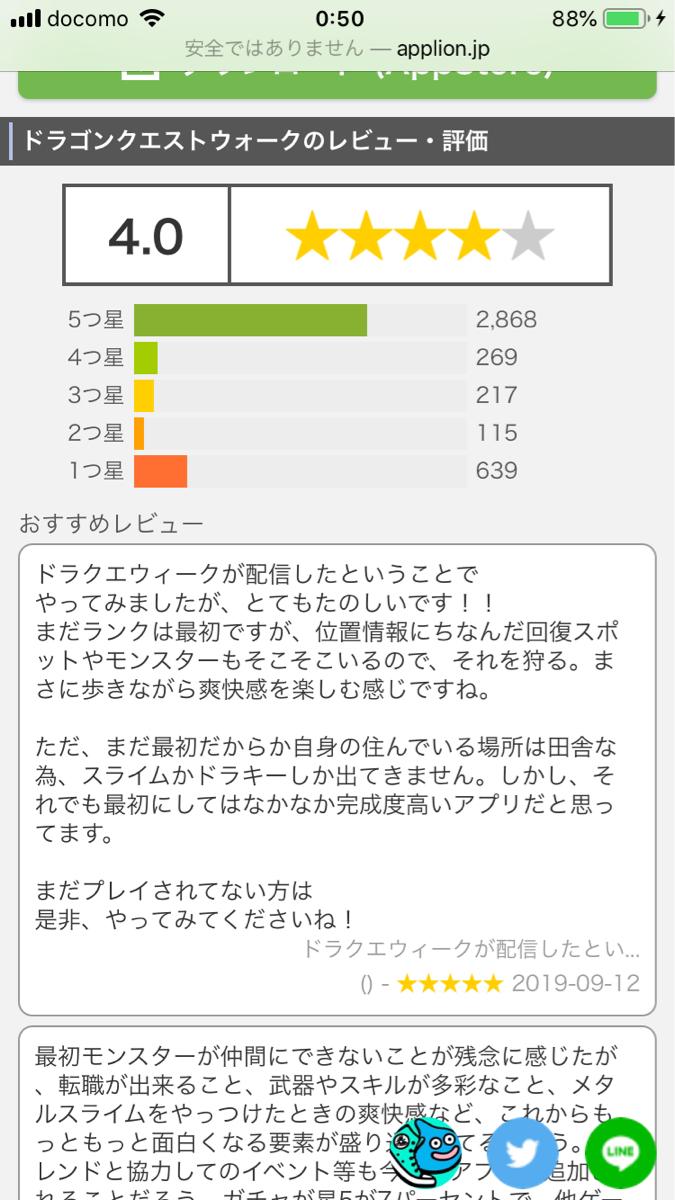 3668 - (株)コロプラ ほい