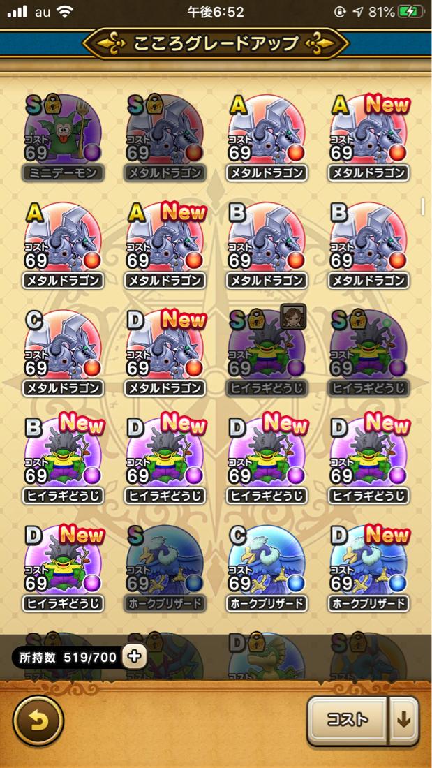 3668 - (株)コロプラ メタルドラゴンも頑張ってるよー!