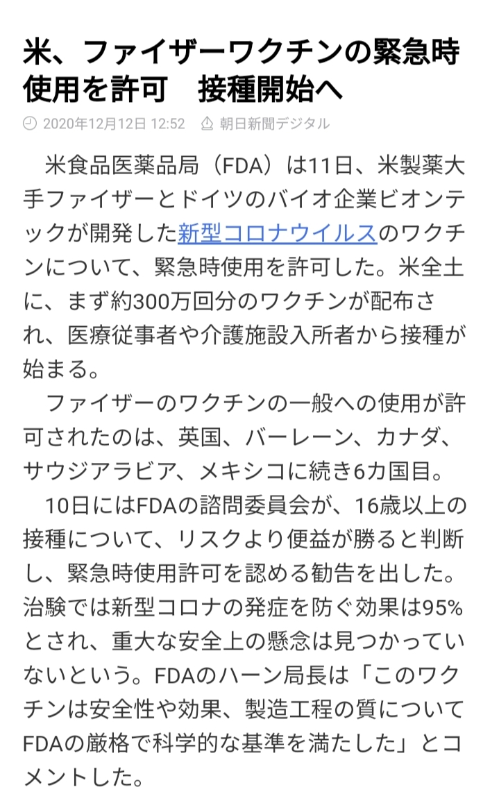7048 - ベルトラ(株) FDA承認きましたよ〜(^-^) 旅行業回復の第1歩!