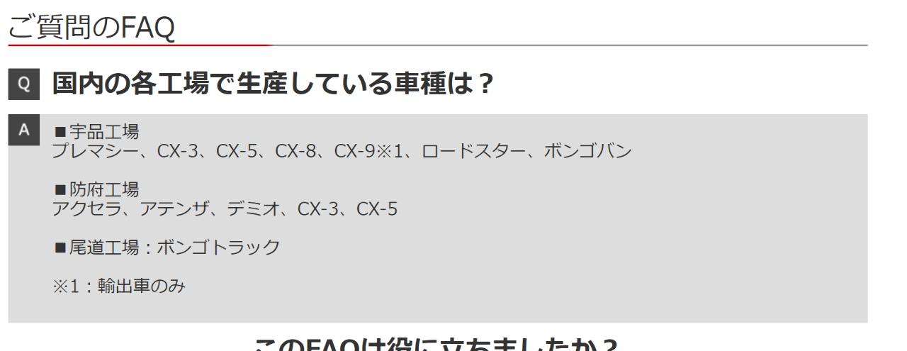 7261 - マツダ(株) ike さん kwsk Thks あんがとです m(__)m  こんなん見つけましたので貼っときます