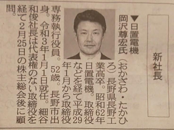 6866 - HIOKI(株) 新社長の就任祝いにストップ高を 期待します‼️