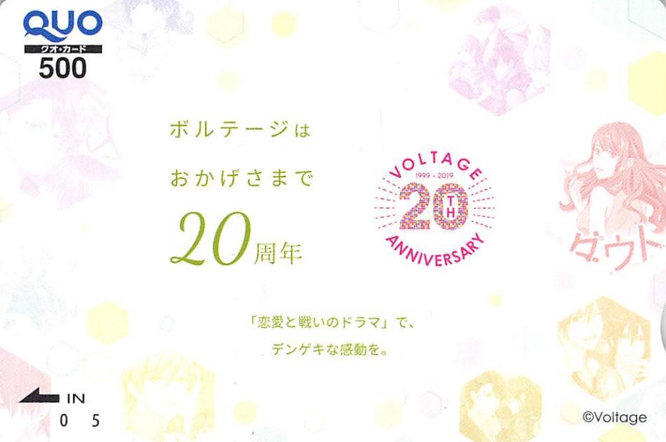 3639 - (株)ボルテージ 【 株主優待 到着 】 (100株) 500円クオカード -。