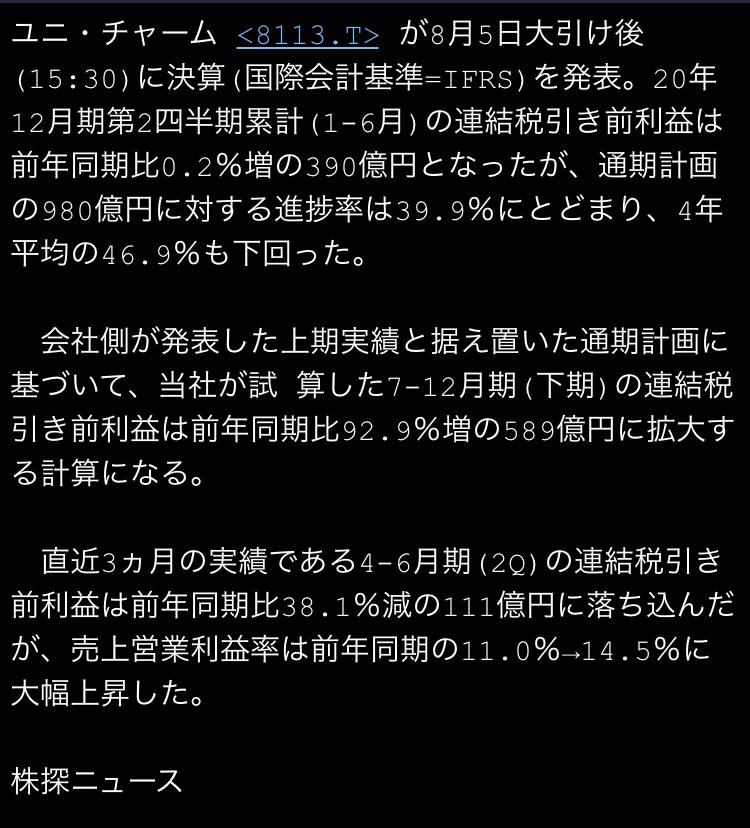 8113 - ユニ・チャーム(株) SBIのニュースだけど下半分ちゃんと読んでみな!