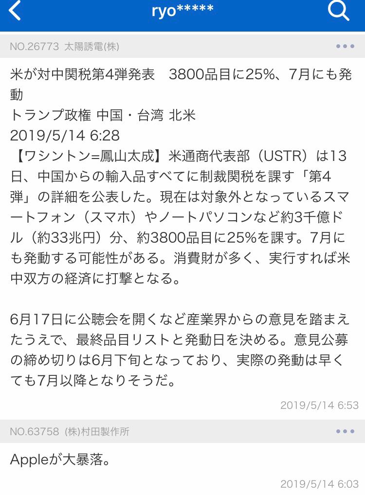 3436 - (株)SUMCO 無茶クチャ売り煽ってるんですけど❤️