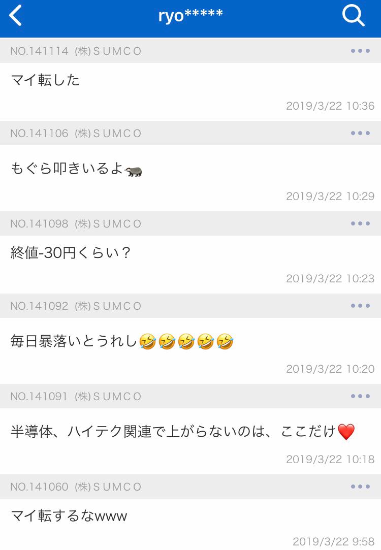 3436 - (株)SUMCO でも、上がってると1200円台で買ってたことに。