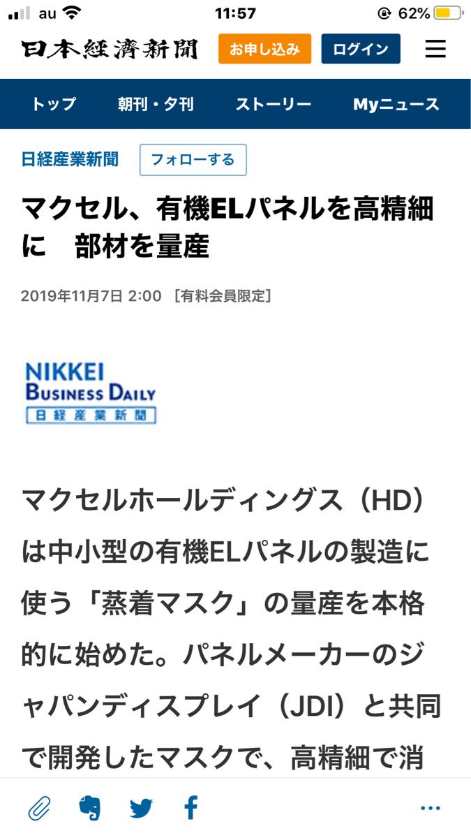 6810 - マクセルホールディングス(株) こんな記事が日経新聞 で出てる!