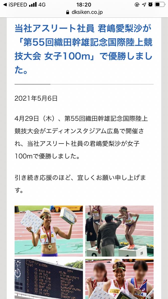 6171 - (株)土木管理総合試験所 え? 上がるネタ?