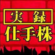 9419 - (株)ワイヤレスゲート 監視銘柄是な! ガハハハハハ!