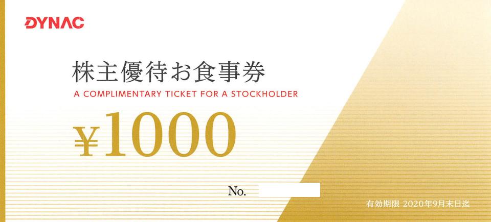 2675 - (株)ダイナックホールディングス 【 株主優待 到着 】 (年2回 100株) 2,000円食事優待券 -。
