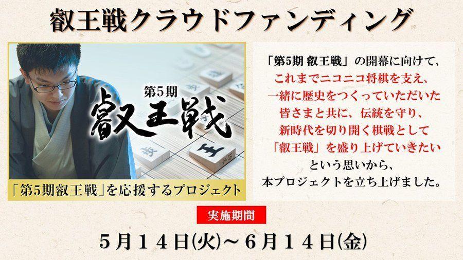 9468 - (株)KADOKAWA 【将棋】第5期 叡王戦を応援するプロジェクト - クラウドファンディングCAMPFIRE とうとう将