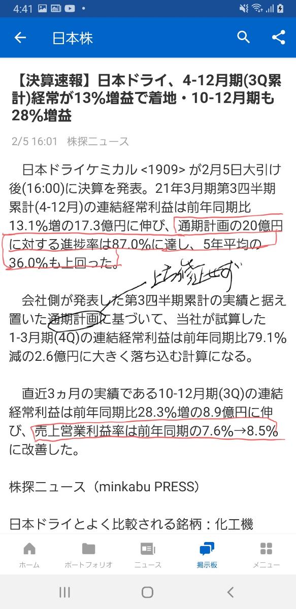 1909 - 日本ドライケミカル(株) あいよっ