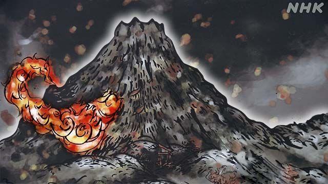 投資全般  専門家が指摘した「宝永噴火」。今から300年余り前の江戸時代中期に起きました。当時の江戸のまちにも